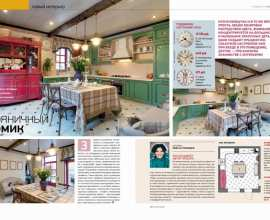 The publication in the magazine Ideas for our House